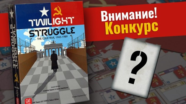 игры Twilight Struggle